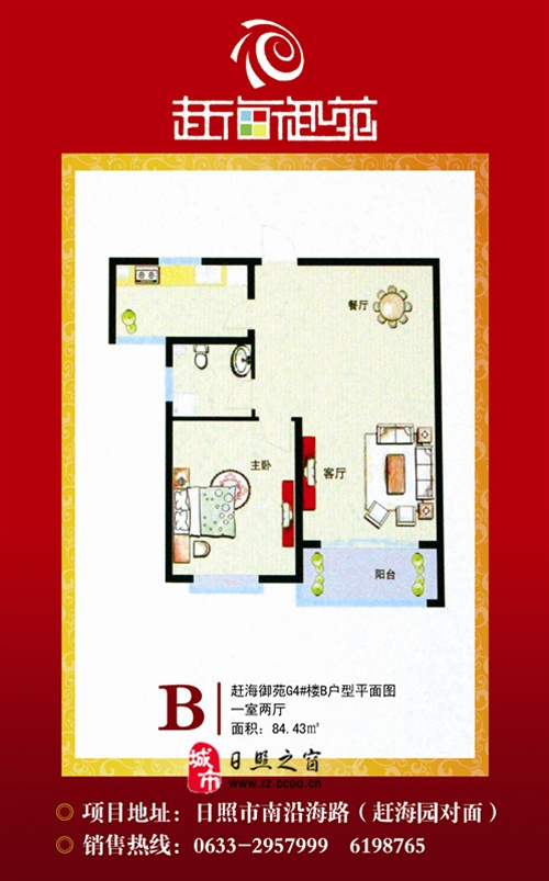 G4#楼B户型图