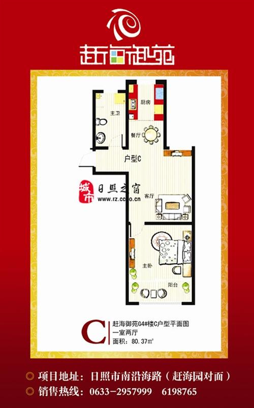 G4#楼C户型