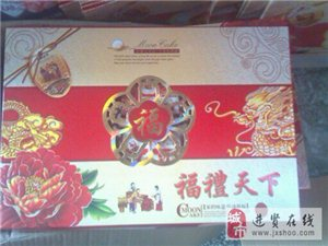 中秋佳节各种馅月饼出售自己家做的不含任何防腐剂