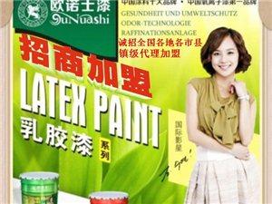 中國涂料十大品牌廣東品牌油漆涂料獨家氧離子第一品牌