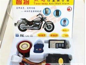 智将BN款摩托车防盗器报警器智能型双向防盗