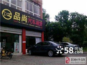 巢湖市品尚汽车租赁强推东风起亚K5导航版