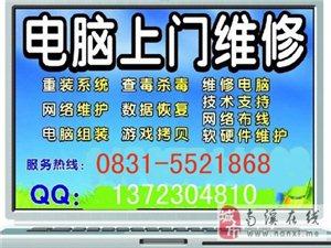 祥宇科技数据恢复中心(电脑?#37202;?#32423;维修、硬盘维修)