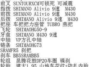 (转让)捷安特TALON3430套山地BB527速