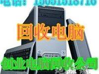 泗洪网吧电脑回收泗洪公司电脑笔记本回收泗洪淘汰电脑