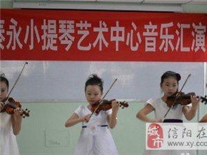 秦永小提琴藝術中心火熱招生中……