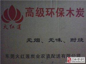 (火红莲)高级环保木炭