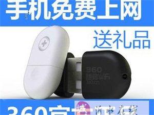 360wifi手机免费上网