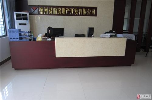 儋州易顺房地产开发有限公司