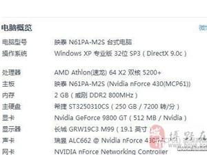 电脑主机出售