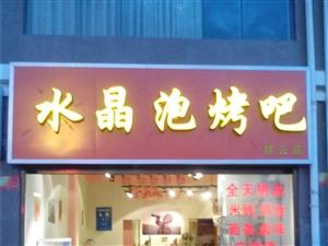 阳光城水晶泡烤吧(文化东路)