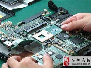 宝坻笔记本电脑维修中心