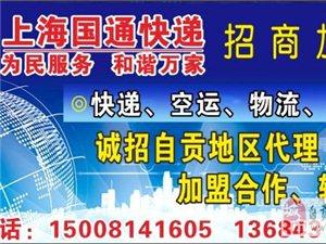 上海國通快遞招商加盟