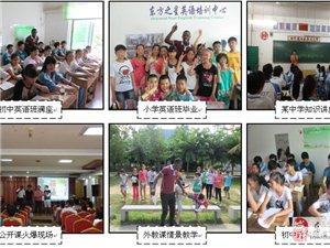 东方之星教育培训招生(小学、初中、高中)