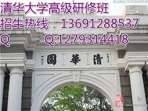 清華大學藝術品投資鑒賞高級研修班11月15日