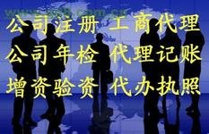 工商代理:公司注册、增资、验资、年检、注销