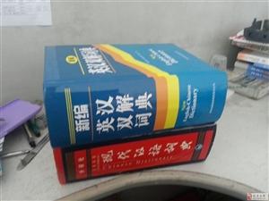 英汉双解词典现代汉语词典转让