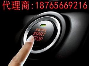 一鍵啟動、無匙進入、車輛遠程監管