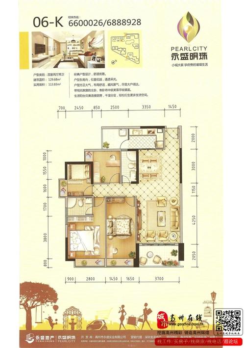 06-K  四房两厅两
