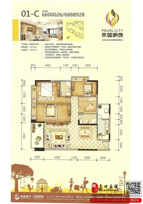 01-C 四房两厅