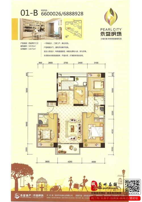 01-B 四房两厅