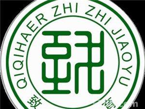 齐市致知教育雅思、BEC商务英语、韩语培训
