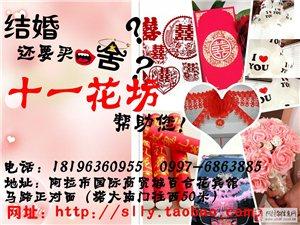 威尼斯人游戏平台同城服务十一花坊鲜花蛋糕婚庆实体+网店