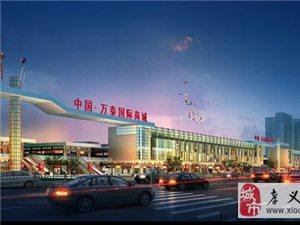 中国·孝义万泰国际商城