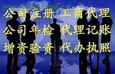 公司注册会计代帐增资垫资验资商标代理