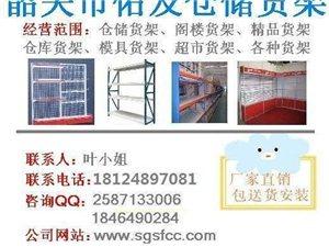 韶关货架厂  订购热线:18124897081