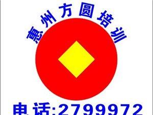 惠州市会计专业培训机构