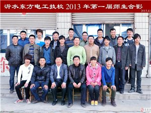 莒县东方电工培训学校开始招生了