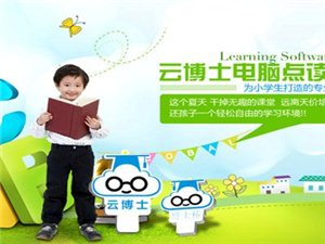 小學生英語學習軟件,學好英語就用云博士點讀軟件!
