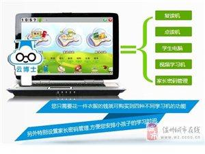 小學生學習機軟件品牌最好就用云博士點讀軟件!