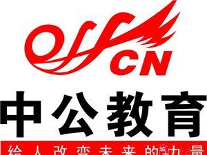 兗州中公教育10月份培訓課程