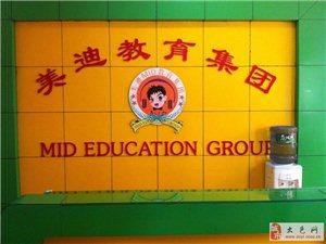 美迪教育集团招聘少儿英语教师数名