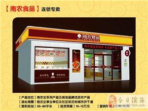 南京南农食品诚招合作伙伴,共同开拓滨海市场