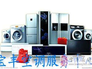 空调安装维修家用电器维修保养