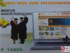 北京启华博文教育科技有限公司课间学习网加盟代理