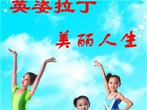 臨朐英姿少兒拉丁舞工作室成立了,大家祝賀