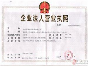 銀基商圈網招鄉鎮服務中心代理