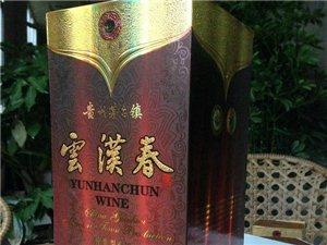 贵州'云汉春'酒业强势入驻陇南九县。