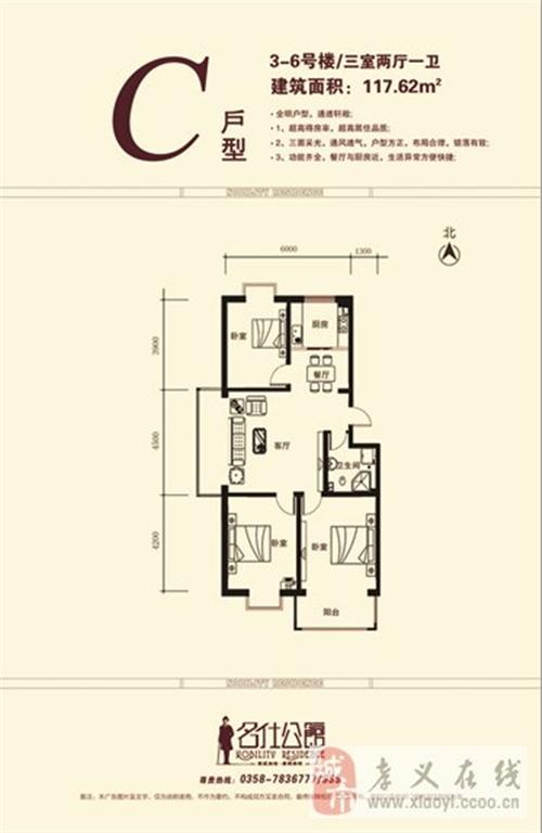小高层117㎡,三室两厅一卫