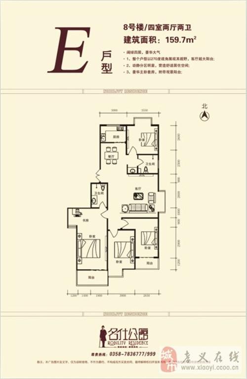 高层159㎡,四室两厅两卫