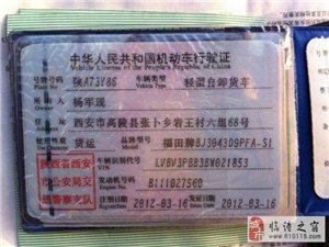 急售二手福田六轮8成新自卸货车,运营手续齐全