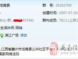 澳门太阳城平台本土人民信息一体化人气qq群39062709