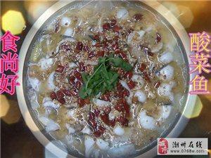 """""""美食潮州""""特推荐《食尚好 酸菜鱼》特色酸菜鱼 酸菜牛肉"""
