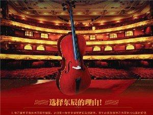 寧陽東辰提琴學校火熱招生報名中
