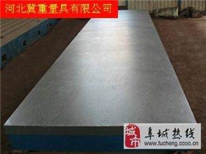 铸铁平板/铸铁平台