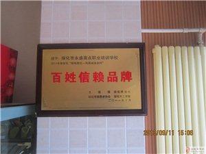 绥化市永盛面点职业培训学校